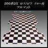 DX用フルマット/白黒チェッカー