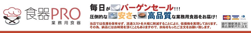 業務用食器の「食器プロ.com」 業務用食器のネット通販コーナー