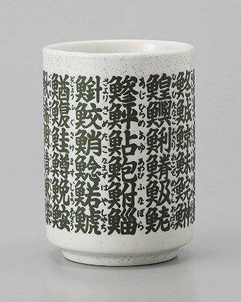 [みやび街道2-544] 魚文字寿司湯呑