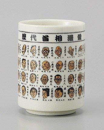 [みやび街道2-544] 歴代首相漫像寿司湯呑