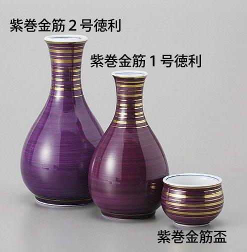 [みやび街道1-400] 紫巻金筋 盃 ※徳利別売