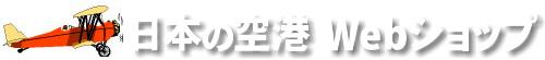 【日本の空港】Webショップ