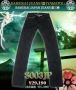 samurai jeans S003JP  15oz倭魂セルビッチデニム