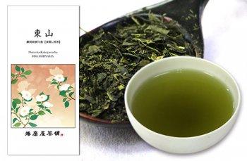 東山  【静岡県掛川産】 煎茶