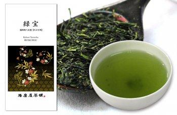 緑宝  【福岡県八女産】 かぶせ茶