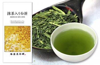 抹茶入り白折  【島根県松江産】 茎茶