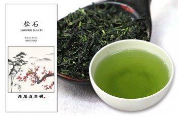 松石  【三重県伊勢産】 かぶせ茶