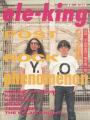 ele-king Vol.28 1999/2000 december/January