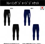 <img class='new_mark_img1' src='https://img.shop-pro.jp/img/new/icons1.gif' style='border:none;display:inline;margin:0px;padding:0px;width:auto;' />トレーニングスリムジャージパンツ