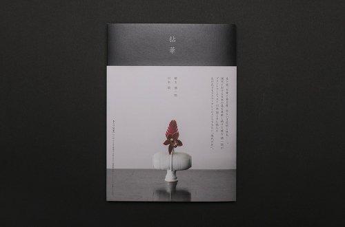 書籍 拈華