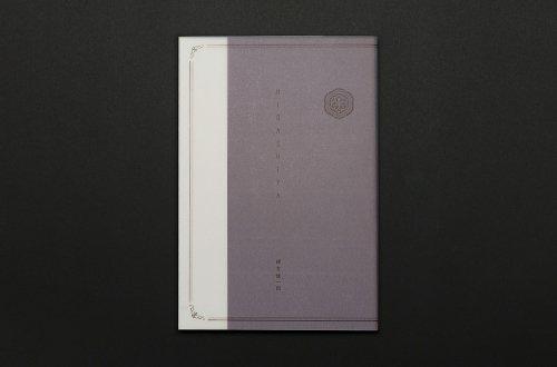 書籍 HIGASHIYA
