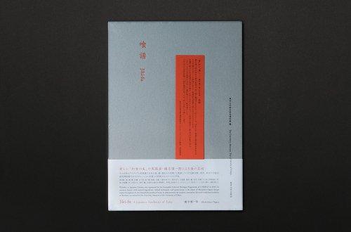 書籍 喰譜 ーJiki-fuー