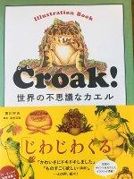 cloak 世界の不思議なカエル 黒川宇吉