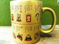 金色の縁起物なカエルマグカップ