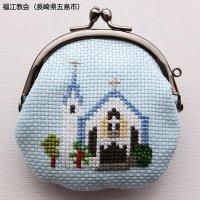 ロザリオ入れ(五島市 福江教会クロスステッチ刺繍入り)