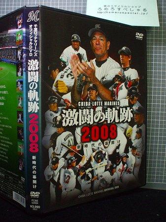 DVD▲千葉ロッテマリーンズ/激闘の軌跡2008/新時代の幕開け(2008年)【野球】