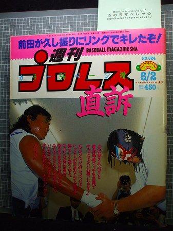 ●週刊プロレス624号(1994/8/2)サスケ&大仁田厚