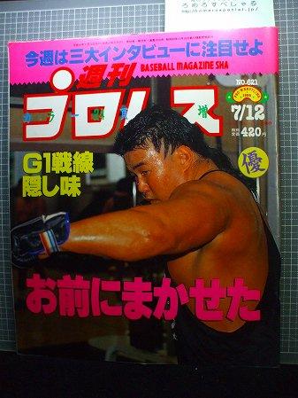 ●週刊プロレス621号(1994/7/12)佐々木健介
