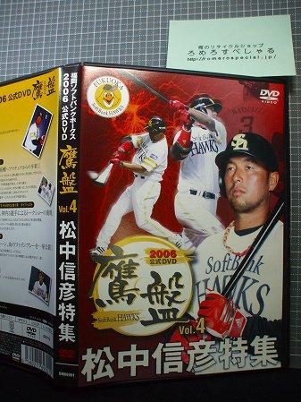 DVD▲2006鷹盤(4)松中信彦特集/福岡ソフトバンクホークス公式DVD