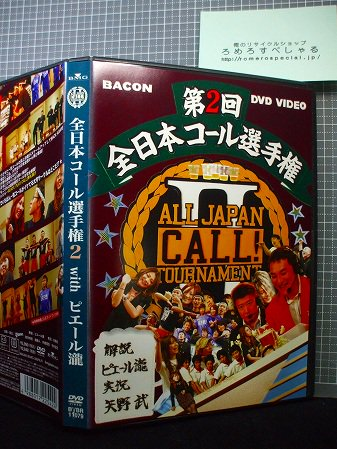 特典「公式ガイドブック」付DVD●全日本コール選手権2withピエール瀧