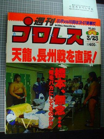 ▲週刊プロレス541号(1993/3/23)橋本真也&長州力
