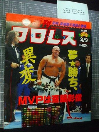 ▲週刊プロレス535号(1993/2/9)齋藤彰俊