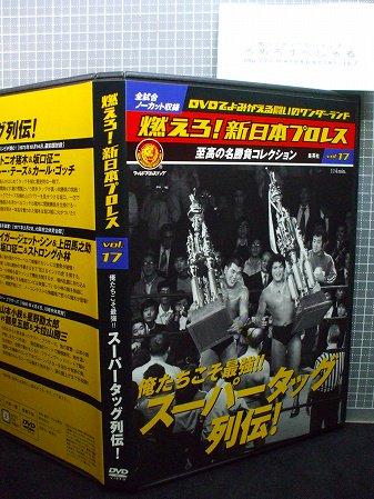DVD▲『燃えろ新日本プロレス17/スーパータッグ列伝』アントニオ猪木&坂口征二vsルーテーズ&カールゴ…