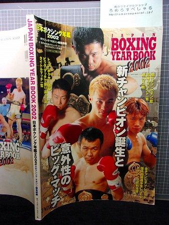 ▲日本ボクシング年鑑(2002年)徳山昌守/...