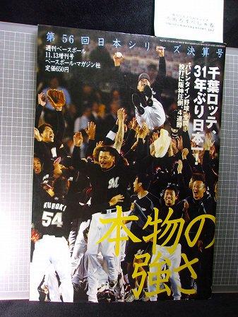 ポスター付☆千葉ロッテマリーンズ31年ぶり日本一(2005年)vs阪神タイガース/ボビーバレンタイン/今江敏晃/渡辺…