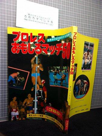 ▲プロレスおもしろマッチ50/世界中の変形試合が全員集合(1983年)東スポプロレスミニブックス/プロレス記者/川野…
