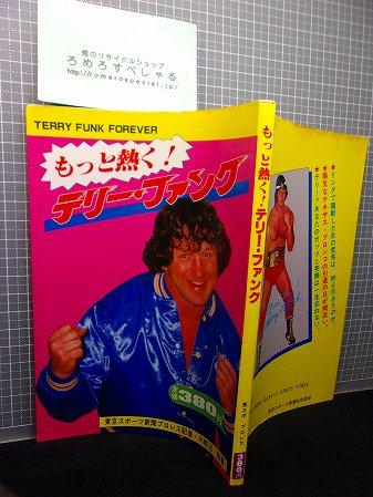 少難▲もっと熱くテリーファンク(1983年)東スポプロレスミニブックス/東京スポーツ新聞プロレス記者/川野…