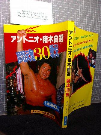 ▲アントニオ猪木自選/闘魂30戦(1983年)東スポプロレスミニブックス/日本プロレス/東京プロレス/新日本プロ…
