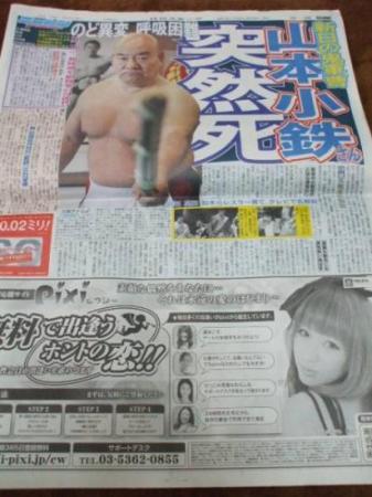 ●日刊スポーツ(2010/8/30)新日本プロレス山本小鉄突然死/指原莉乃/AKB48