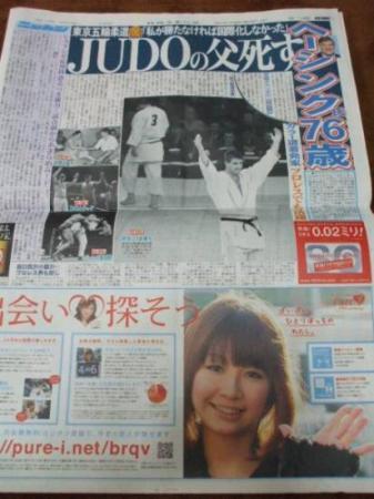 ●日刊スポーツ(2010/8/29)アントンヘーシンク死す「日曜日のヒーロー」Wコロン/ねづっち/木曽さんちゅう