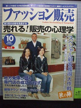 ●ファッション販売(2003年10月号)販売の心理学/顧客獲得大作戦/タウン代官山ガイド/伸び盛り専門店の成功方程式/コートで…