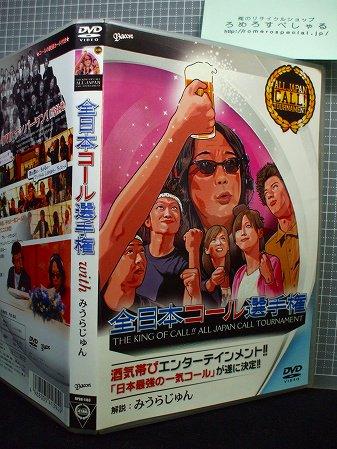 DVD●みうらじゅん『全日本コール選手権withみうらじゅん』矢野武