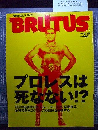 ▲BRUTUS/ブルータス426(1999/2/15)プロレス/ルーテーズ/リングス/新日本プロレス/全日本プロレス/パンクラス/PRI…