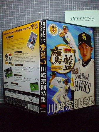 DVD▲『2006鷹盤(3)川崎宗則特集/福岡ソフトバンクホークス公式DVD』