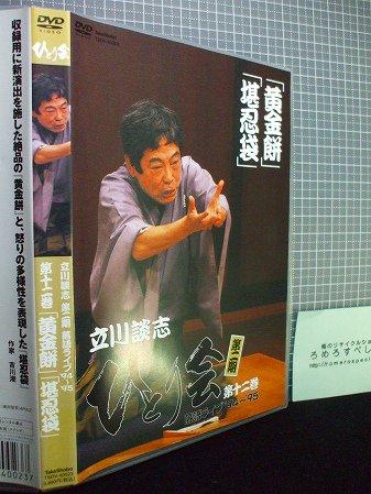DVD●立川談志『黄金餅/堪忍袋』ひとり会落語ライブ