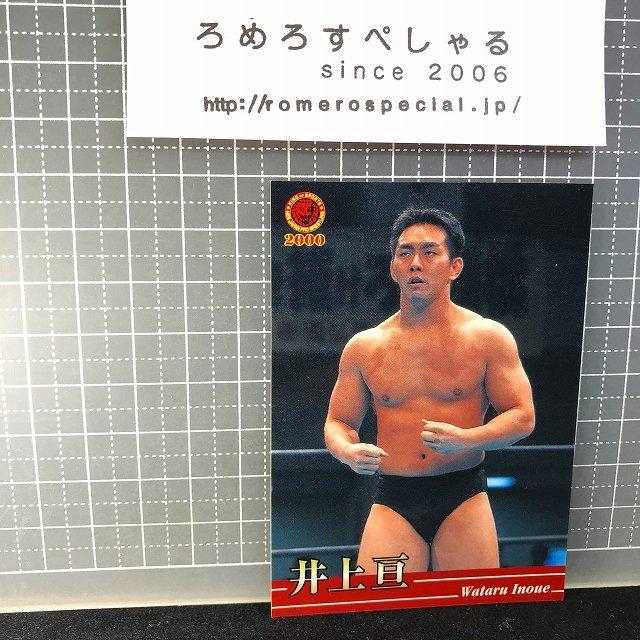 2000年バンダイ∞◆♯35井上亘【新日本プロレスカード】