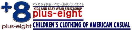 子供服・ベビー服の通販サイト!アメカジなら【プラスエイト】