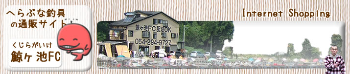 へらぶな・タナゴ釣具の通販|鯨ヶ池FCインターネットショッピング