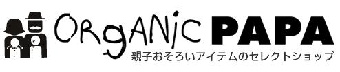 【親子おそろい服の専門店】オーガニックパパ Organic PAPA