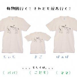 【パパ&こども】半袖Tシャツセット「HORSE」オーガニックコットン (親子おそろい服)