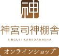 神棚|販売|神宮司神棚舎オンラインショップ