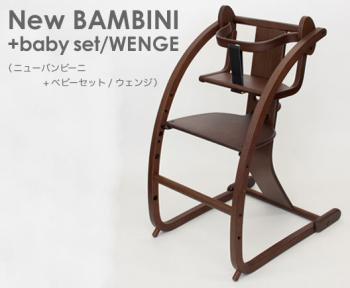 『成長と共に変化していく』NewBAMBINI(+ベビーセット)送料無料!