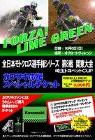 全日本モトクロス第8戦 関東大会 前売りチケット