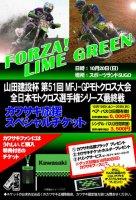 全日本モトクロス第9戦 SUGO大会 前売りチケット