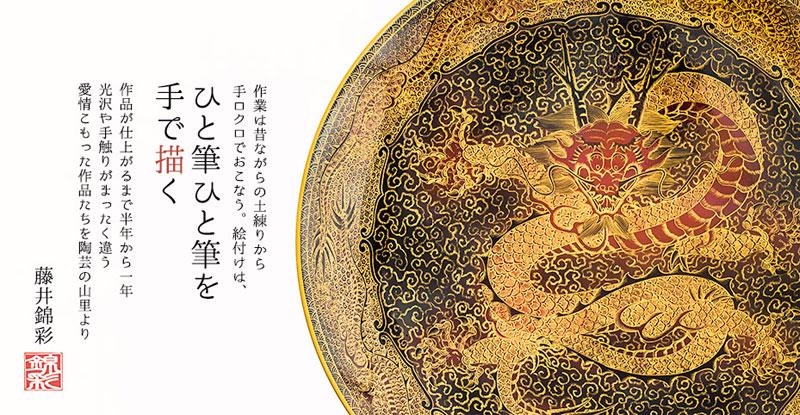 有田焼窯元の高級贈答品通販-和食器や陶器花瓶を販売!藤井錦彩窯