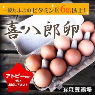 森養鶏場「喜八郎卵」Lサイズ:6個入